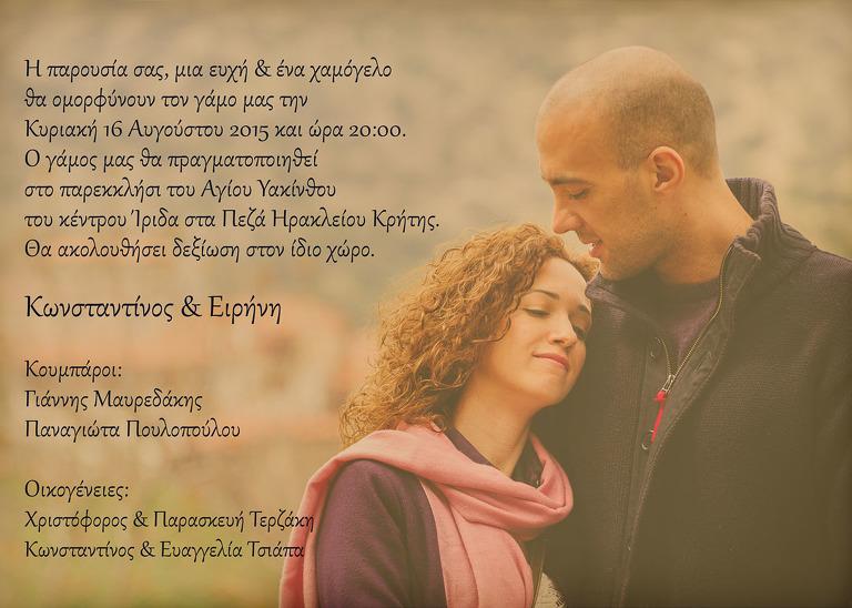 save the date eirini-kostas